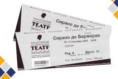 Флаеры, билеты