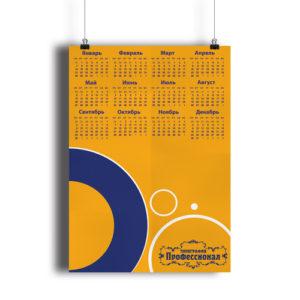 настенные календари плакаты