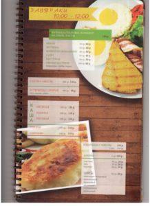 меню для кафе и ресторанов