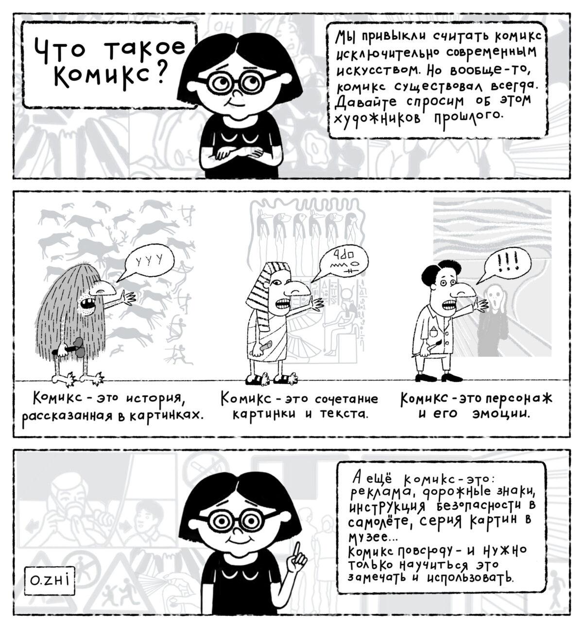 комиксы манга